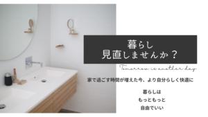 【中止】9/18(土)・19(日)リフォームフェア